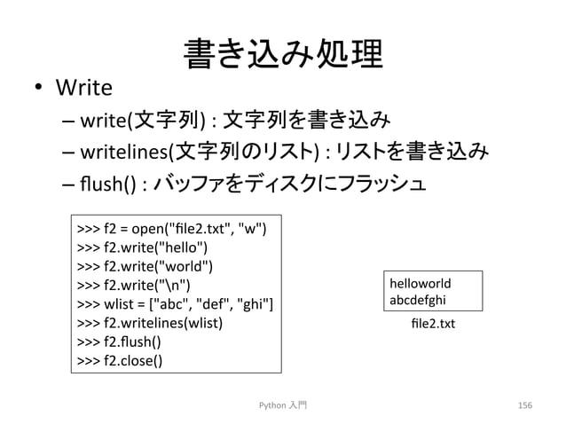 ᭩䛝㎸䜏ฎ⌮  • Write  – write(ᩥᏐิ)  :  ᩥᏐิ䜢᭩䛝㎸䜏  – writelines(ᩥᏐิ䛾䝸䝇䝖)  :  䝸䝇䝖䜢᭩䛝㎸䜏  – flush()  :  䝞䝑䝣䜯䜢䝕䜱䝇䜽䛻䝣䝷䝑䝅䝳  Python  ධ㛛 ...