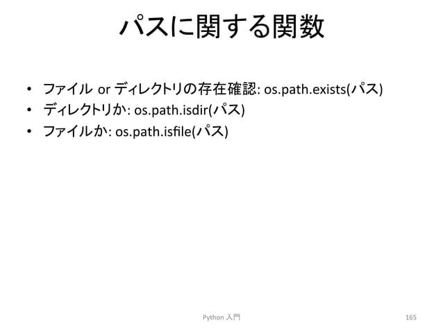 䝟䝇䛻㛵䛩䜛㛵ᩘ  • 䝣䜯䜲䝹㻌or  䝕䜱䝺䜽䝖䝸䛾Ꮡᅾ☜ㄆ:  os.path.exists(䝟䝇)  • 䝕䜱䝺䜽䝖䝸䛛:  os.path.isdir(䝟䝇)  • 䝣䜯䜲䝹䛛:  os.path.isfile(䝟䝇)  Python...