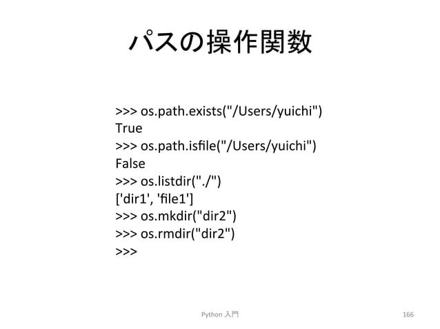 䝟䝇䛾᧯స㛵ᩘ  Python  ධ㛛  166    os.path.exists(/Users/yuichi)  True    os.path.isfile(/Users/yuichi)  False    os.listdir(./) ...