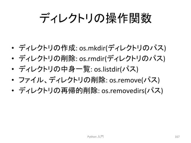 䝕䜱䝺䜽䝖䝸䛾᧯స㛵ᩘ  • 䝕䜱䝺䜽䝖䝸䛾సᡂ:  os.mkdir(䝕䜱䝺䜽䝖䝸䛾䝟䝇)  • 䝕䜱䝺䜽䝖䝸䛾๐㝖:  os.rmdir(䝕䜱䝺䜽䝖䝸䛾䝟䝇)  • 䝕䜱䝺䜽䝖䝸䛾୰㌟୍ぴ:  os.listdir(䝟䝇)  • 䝣䜯䜲䝹䚸...