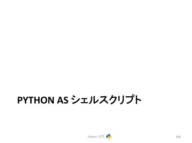 PYTHON  AS  䝅䜵䝹䝇䜽䝸䝥䝖  Python  ධ㛛  168