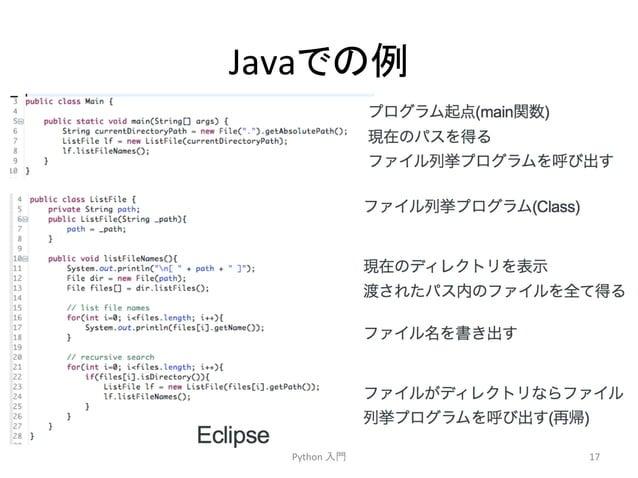 Java䛷䛾  Python  ධ㛛  17
