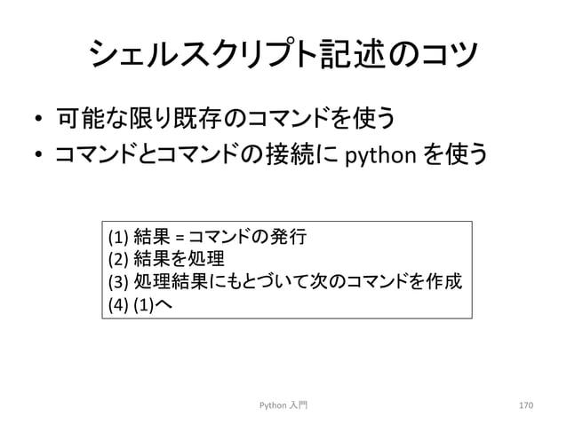 䝅䜵䝹䝇䜽䝸䝥䝖グ㏙䛾䝁䝒  • ྍ⬟䛺㝈䜚᪤Ꮡ䛾䝁䝬䞁䝗䜢䛖  • 䝁䝬䞁䝗䛸䝁䝬䞁䝗䛾᥋⥆䛻  python  䜢䛖  Python  ධ㛛  170  (1)  ⤖ᯝ  =  䝁䝬䞁䝗䛾Ⓨ⾜  (2)  ⤖ᯝ䜢ฎ⌮  (3)  ฎ⌮⤖...