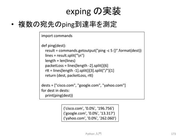 exping  䛾ᐇ  • 」ᩘ䛾ᐄඛ䛾ping฿㐩⋡䜢ᐃ  Python  ධ㛛  173  import  commands  def  ping(dest):  result  =  commands.getoutput(ping  ...