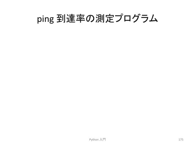 ping  ฿㐩⋡䛾ᐃ䝥䝻䜾䝷䝮  Python  ධ㛛  175
