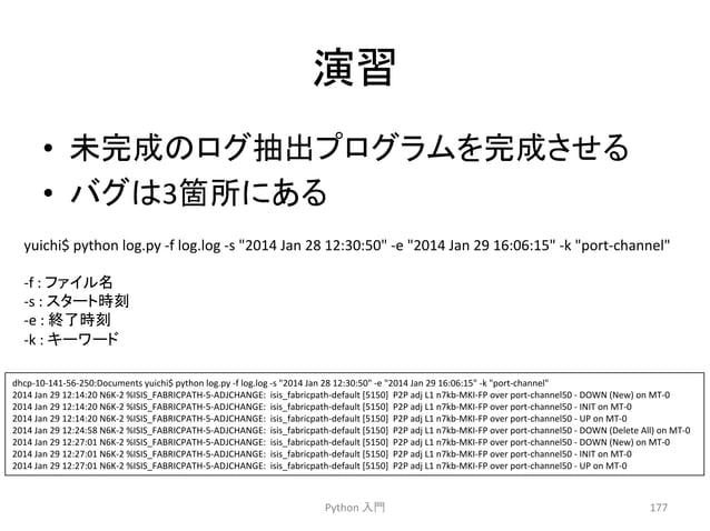 ₇⩦  • ᮍᡂ䛾䝻䜾ᢳฟ䝥䝻䜾䝷䝮䜢ᡂ䛥䛫䜛  • 䝞䜾䛿3⟠ᡤ䛻䛒䜛  yuichi$  python  log.py  -‐f  log.log  -‐s  2014  Jan  28  12:30:50  -‐e  2014 ...