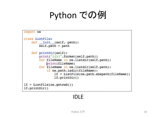 Python  䛷䛾  Python  ධ㛛  18  IDLE