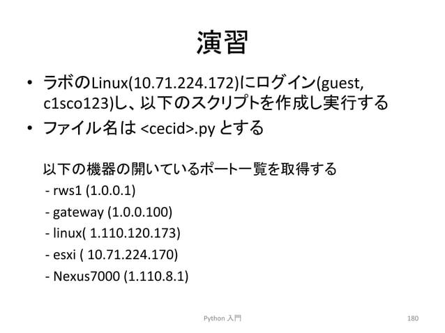 ₇⩦  • 䝷䝪䛾Linux(10.71.224.172)䛻䝻䜾䜲䞁(guest,  c1sco123)䛧䚸௨ୗ䛾䝇䜽䝸䝥䝖䜢సᡂ䛧ᐇ⾜䛩䜛  • 䝣䜯䜲䝹ྡ䛿  cecid.py  䛸䛩䜛  Python  ධ㛛  180  ௨ୗ䛾ᶵჾ䛾㛤䛔...
