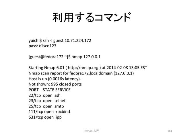 ⏝䛩䜛䝁䝬䞁䝗  Python  ධ㛛  181  yuichi$  ssh  -‐l  guest  10.71.224.172  pass:  c1sco123  [guest@fedora172  ~]$  nmap  127.0.0...