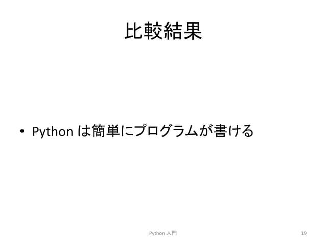 ẚ㍑⤖ᯝ  Python  ධ㛛  19  • Python  䛿⡆༢䛻䝥䝻䜾䝷䝮䛜᭩䛡䜛