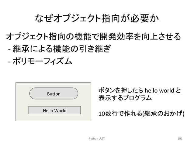 䛺䛬䜸䝤䝆䜵䜽䝖ᣦྥ䛜ᚲせ䛛  䜸䝤䝆䜵䜽䝖ᣦྥ䛾ᶵ⬟䛷㛤Ⓨຠ⋡䜢ྥୖ䛥䛫䜛  -‐  ⥅ᢎ䛻䜘䜛ᶵ⬟䛾ᘬ䛝⥅䛞  -‐  䝫䝸䝰䞊䝣䜱䝈䝮  Python  ධ㛛  191  Bu7on  Hello  World  䝪䝍䞁䜢ᢲ䛧䛯䜙  ...