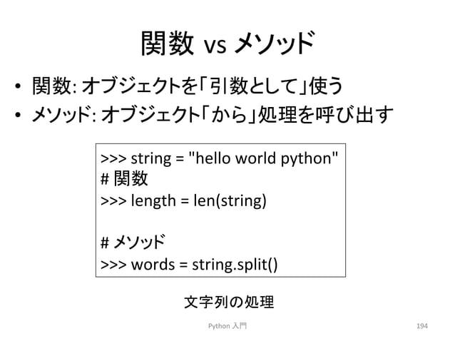 㛵ᩘ㻌vs  䝯䝋䝑䝗  • 㛵ᩘ:  䜸䝤䝆䜵䜽䝖䜢䛂ᘬᩘ䛸䛧䛶䛃䛖  • 䝯䝋䝑䝗:  䜸䝤䝆䜵䜽䝖䛂䛛䜙䛃ฎ⌮䜢䜃ฟ䛩  Python  ධ㛛  194    string  =  hello  world  python  #  㛵...