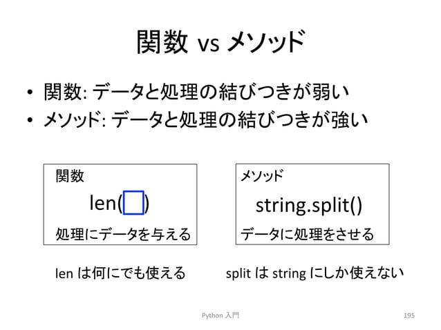 㛵ᩘ㻌vs  䝯䝋䝑䝗  • 㛵ᩘ:  䝕䞊䝍䛸ฎ⌮䛾⤖䜃䛴䛝䛜ᙅ䛔  • 䝯䝋䝑䝗:  䝕䞊䝍䛸ฎ⌮䛾⤖䜃䛴䛝䛜ᙉ䛔  㛵ᩘ  䝯䝋䝑䝗  Python  ධ㛛  195  len(  )  string.split()  ฎ⌮䛻䝕䞊䝍䜢䛘...