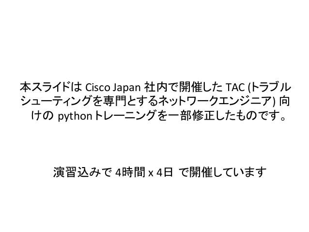 ᮏ䝇䝷䜲䝗䛿  Cisco  Japan  ♫ෆ䛷㛤ദ䛧䛯  TAC  (䝖䝷䝤䝹  䝅䝳䞊䝔䜱䞁䜾䜢ᑓ㛛䛸䛩䜛䝛䝑䝖䝽䞊䜽䜶䞁䝆䝙䜰)  ྥ  䛡䛾㻌python  䝖䝺䞊䝙䞁䜾䜢୍㒊ಟṇ䛧䛯䜒䛾䛷䛩䚹  ₇⩦㎸䜏䛷㻌4㛫  x  4᪥㻌䛷...