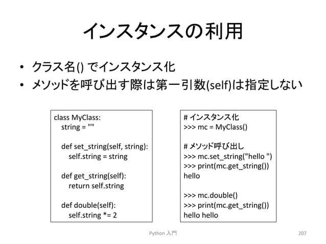 䜲䞁䝇䝍䞁䝇䛾⏝  • 䜽䝷䝇ྡ()  䛷䜲䞁䝇䝍䞁䝇  • 䝯䝋䝑䝗䜢䜃ฟ䛩㝿䛿➨୍ᘬᩘ(self)䛿ᣦᐃ䛧䛺䛔  Python  ධ㛛  207  class  MyClass:  string  =    def  set_stri...