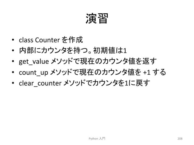 ₇⩦  • class  Counter  䜢సᡂ  • ෆ㒊䛻䜹䜴䞁䝍䜢ᣢ䛴䚹ึᮇ್䛿1  • get_value  䝯䝋䝑䝗䛷⌧ᅾ䛾䜹䜴䞁䝍್䜢㏉䛩  • count_up  䝯䝋䝑䝗䛷⌧ᅾ䛾䜹䜴䞁䝍್䜢  +1  䛩䜛  • clear_...