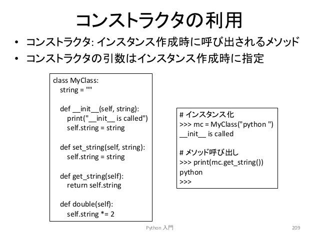 䝁䞁䝇䝖䝷䜽䝍䛾⏝  • 䝁䞁䝇䝖䝷䜽䝍:  䜲䞁䝇䝍䞁䝇సᡂ䛻䜃ฟ䛥䜜䜛䝯䝋䝑䝗  • 䝁䞁䝇䝖䝷䜽䝍䛾ᘬᩘ䛿䜲䞁䝇䝍䞁䝇సᡂ䛻ᣦᐃ  Python  ධ㛛  209  class  MyClass:  string  =    de...