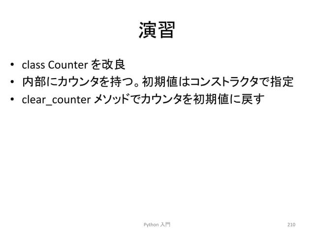 ₇⩦  • class  Counter  䜢ᨵⰋ  • ෆ㒊䛻䜹䜴䞁䝍䜢ᣢ䛴䚹ึᮇ್䛿䝁䞁䝇䝖䝷䜽䝍䛷ᣦᐃ  • clear_counter  䝯䝋䝑䝗䛷䜹䜴䞁䝍䜢ึᮇ್䛻ᡠ䛩  Python  ධ㛛  210