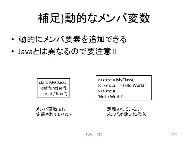 ⿵㊊)ືⓗ䛺䝯䞁䝞ኚᩘ  • ືⓗ䛻䝯䞁䝞せ⣲䜢㏣ຍ䛷䛝䜛  • Java䛸䛿␗䛺䜛䛾䛷せὀព!!  Python  ධ㛛  211  class  MyClass:  def  func(self):  print(func)    mc  ...