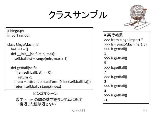 䜽䝷䝇䝃䞁䝥䝹  Python  ධ㛛  212  #  bingo.py  import  random  class  BingoMachine:  ballList  =  []  def  __init__(self,  min,  m...