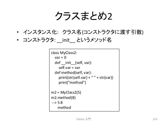 䜽䝷䝇䜎䛸䜑2  • 䜲䞁䝇䝍䞁䝇:䚷䜽䝷䝇ྡ(䝁䞁䝇䝖䝷䜽䝍䛻Ώ䛩ᘬᩘ)  • 䝁䞁䝇䝖䝷䜽䝍:  Python  ධ㛛  214  __init__  class  MyClass2:  var  =  0  def  __init__(...
