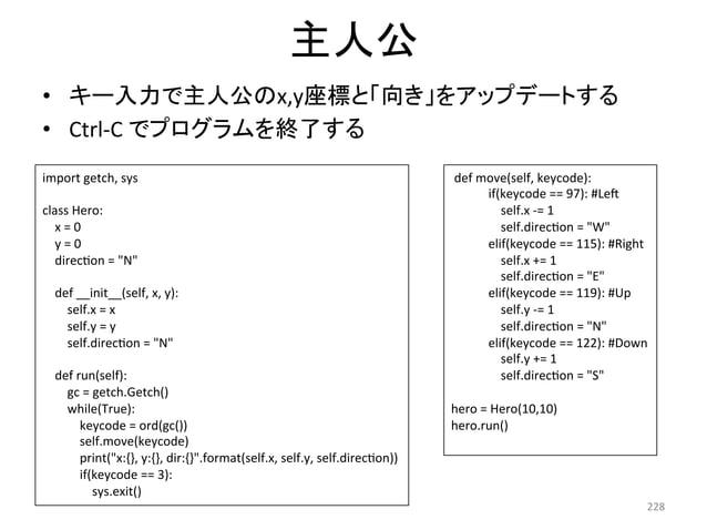 ேබ  • 䜻䞊ධຊ䛷ேබ䛾x,yᗙᶆ䛸䛂ྥ䛝䛃䜢䜰䝑䝥䝕䞊䝖䛩䜛  • Ctrl-‐C  䛷䝥䝻䜾䝷䝮䜢⤊䛩䜛  228  import  getch,  sys  class  Hero:  x  =  0  y  =  0  di...