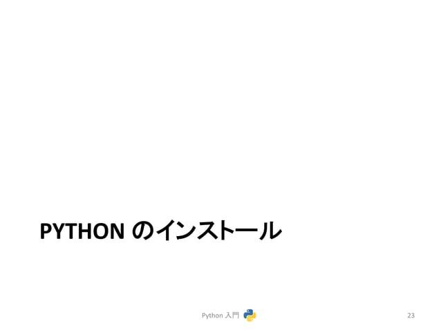 PYTHON  䛾䜲䞁䝇䝖䞊䝹  Python  ධ㛛  23