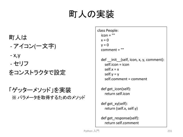⏫ே䛾ᐇ  Python  ධ㛛  231  class  People:  icon  =    x  =  0  y  =  0  comment  =    def  __init__(self,  icon,  x,  y,  com...
