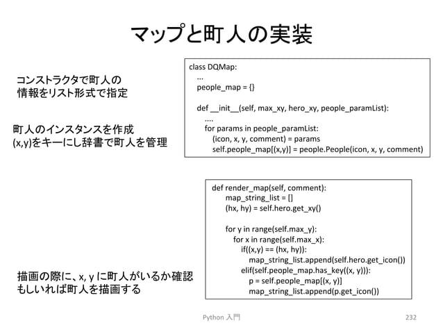 䝬䝑䝥䛸⏫ே䛾ᐇ  Python  ධ㛛  232  class  DQMap:  ...  people_map  =  {}  def  __init__(self,  max_xy,  hero_xy,  people_paramLis...