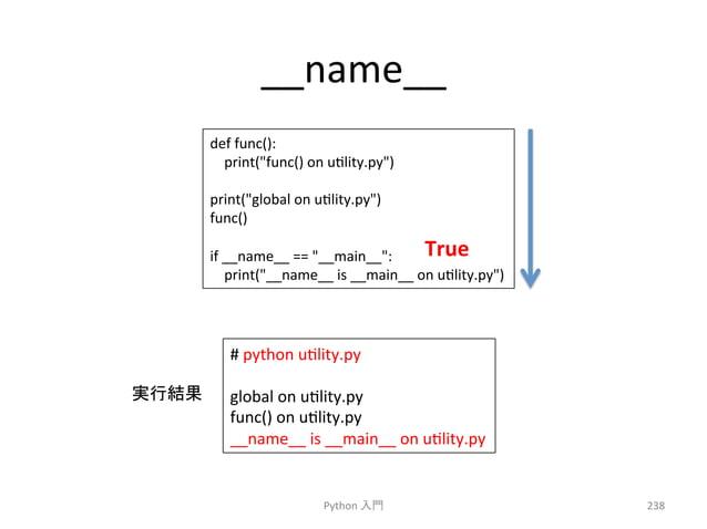 __name__  Python  ධ㛛  238  def  func():  print(func()  on  uclity.py)  print(global  on  uclity.py)  func()  if  __name__ ...
