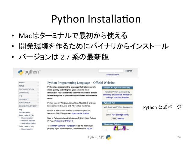 Python  Installacon  • Mac䛿䝍䞊䝭䝘䝹䛷᭱ึ䛛䜙䛘䜛  • 㛤Ⓨ⎔ቃ䜢స䜛䛯䜑䛻䝞䜲䝘䝸䛛䜙䜲䞁䝇䝖䞊䝹  • 䝞䞊䝆䝵䞁䛿  2.7  ⣔䛾᭱᪂∧  Python  බᘧ䝨䞊䝆  Python  ධ㛛  24