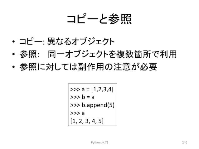 䝁䝢䞊䛸ཧ↷  • 䝁䝢䞊:  ␗䛺䜛䜸䝤䝆䜵䜽䝖  • ཧ↷:  ྠ୍䜸䝤䝆䜵䜽䝖䜢」ᩘ⟠ᡤ䛷⏝  • ཧ↷䛻ᑐ䛧䛶䛿స⏝䛾ὀព䛜ᚲせ  Python  ධ㛛  240    a  =  [1,2,3,4]    b  =  a    b...