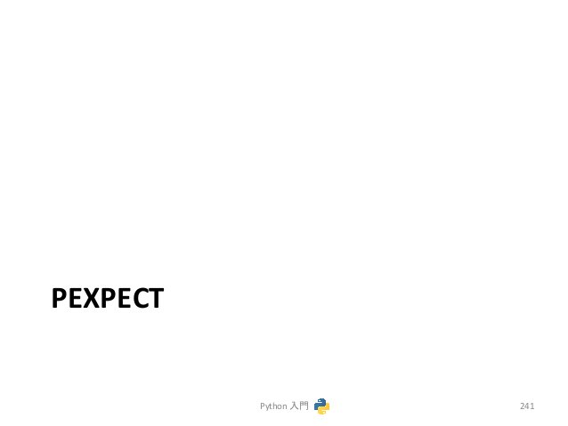 PEXPECT  Python  ධ㛛  241