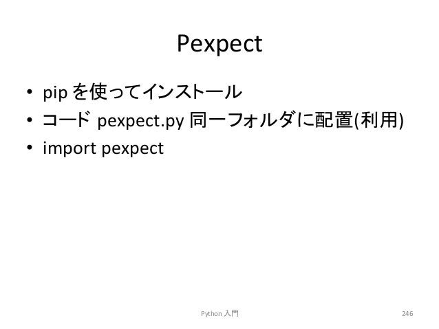 Pexpect  • pip  䜢䛳䛶䜲䞁䝇䝖䞊䝹  • 䝁䞊䝗㻌pexpect.py  ྠ୍䝣䜷䝹䝎䛻㓄⨨(⏝)  • import  pexpect  Python  ධ㛛  246
