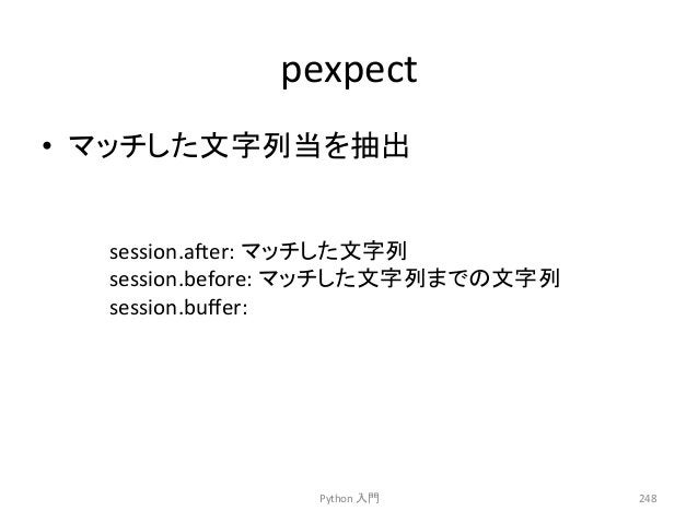 pexpect  • 䝬䝑䝏䛧䛯ᩥᏐิᙜ䜢ᢳฟ  Python  ධ㛛  248  session.aer:  䝬䝑䝏䛧䛯ᩥᏐิ  session.before:  䝬䝑䝏䛧䛯ᩥᏐิ䜎䛷䛾ᩥᏐิ  session.buffer: