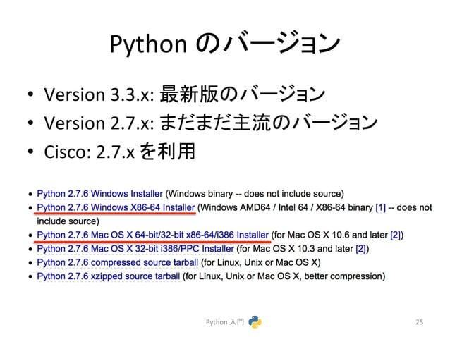 Python  䛾䝞䞊䝆䝵䞁  • Version  3.3.x:  ᭱᪂∧䛾䝞䞊䝆䝵䞁  • Version  2.7.x:  䜎䛰䜎䛰ὶ䛾䝞䞊䝆䝵䞁  • Cisco:  2.7.x  䜢⏝  Python  ධ㛛  25