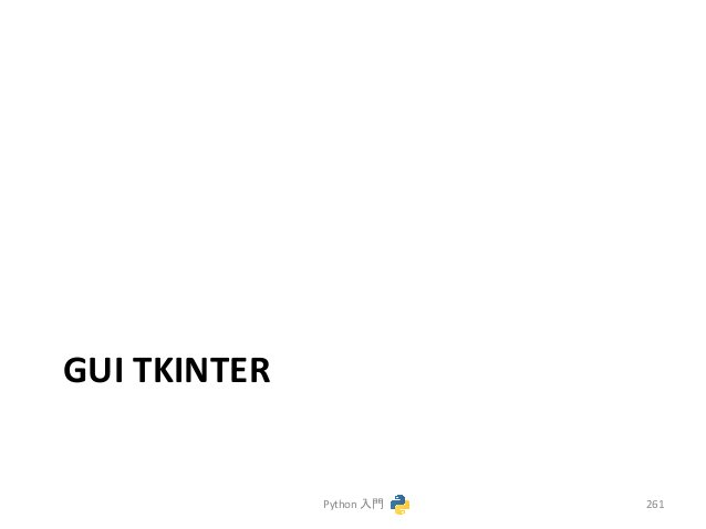 GUI  TKINTER  Python  ධ㛛  261