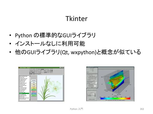 Tkinter  • Python  䛾ᶆ‽ⓗ䛺GUI䝷䜲䝤䝷䝸  • 䜲䞁䝇䝖䞊䝹䛺䛧䛻⏝ྍ⬟  • 䛾GUI䝷䜲䝤䝷䝸(Qt,  wxpython)䛸ᴫᛕ䛜ఝ䛶䛔䜛  Python  ධ㛛  263