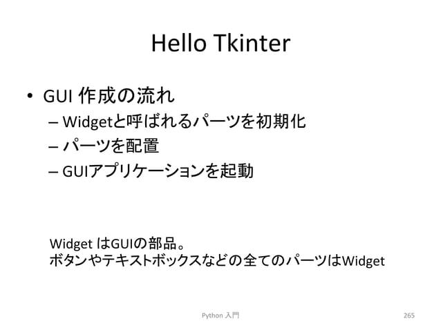 Hello  Tkinter  • GUI  సᡂ䛾ὶ䜜  – Widget䛸䜀䜜䜛䝟䞊䝒䜢ึᮇ  – 䝟䞊䝒䜢㓄⨨  – GUI䜰䝥䝸䜿䞊䝅䝵䞁䜢㉳ື  Python  ධ㛛  265  Widget  䛿GUI䛾㒊ရ䚹  䝪䝍䞁䜔䝔䜻䝇...