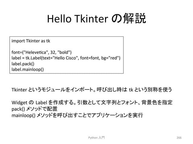 Hello  Tkinter  䛾ゎㄝ  Python  ධ㛛  266  import  Tkinter  as  tk  font=(Helevecca,  32,  bold)  label  =  tk.Label(text=Hello...