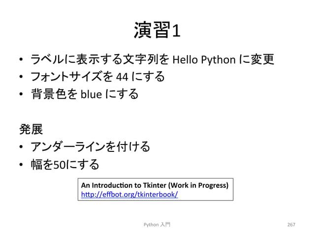 ₇⩦1  • 䝷䝧䝹䛻⾲♧䛩䜛ᩥᏐิ䜢  Hello  Python  䛻ኚ᭦  • 䝣䜷䞁䝖䝃䜲䝈䜢  44  䛻䛩䜛  • ⫼ᬒⰍ䜢  blue  䛻䛩䜛  Ⓨᒎ  • 䜰䞁䝎䞊䝷䜲䞁䜢䛡䜛  • ᖜ䜢50䛻䛩䜛  Python  ධ㛛 ...
