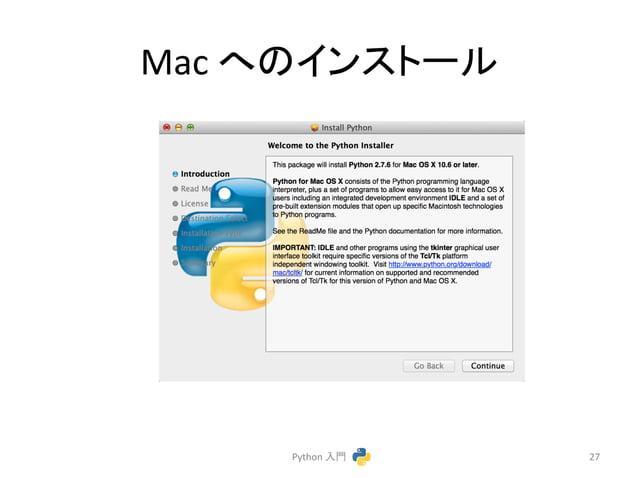 Mac  䜈䛾䜲䞁䝇䝖䞊䝹  Python  ධ㛛  27