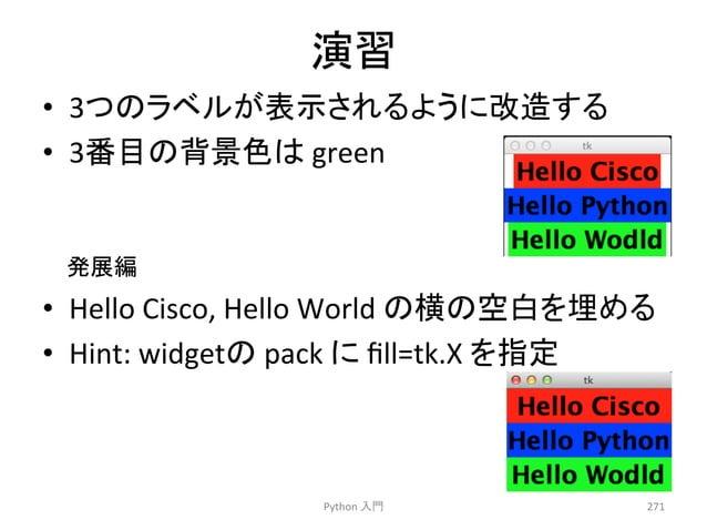 ₇⩦  • 3䛴䛾䝷䝧䝹䛜⾲♧䛥䜜䜛䜘䛖䛻ᨵ㐀䛩䜛  • 3␒┠䛾⫼ᬒⰍ䛿  green  Python  ධ㛛  271  • Hello  Cisco,  Hello  World  䛾ᶓ䛾✵ⓑ䜢ᇙ䜑䜛  • Hint:  widget䛾 ...