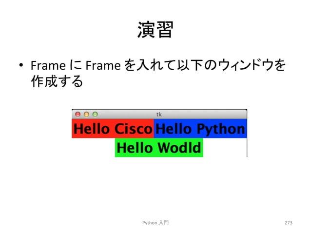 ₇⩦  • Frame  䛻  Frame  䜢ධ䜜䛶௨ୗ䛾䜴䜱䞁䝗䜴䜢  సᡂ䛩䜛  Python  ධ㛛  273