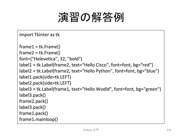 ₇⩦䛾ゎ⟅  Python  ධ㛛  274  import  Tkinter  as  tk  frame1  =  tk.Frame()  frame2  =  tk.Frame()  font=(Helevecca,  32,  bol...