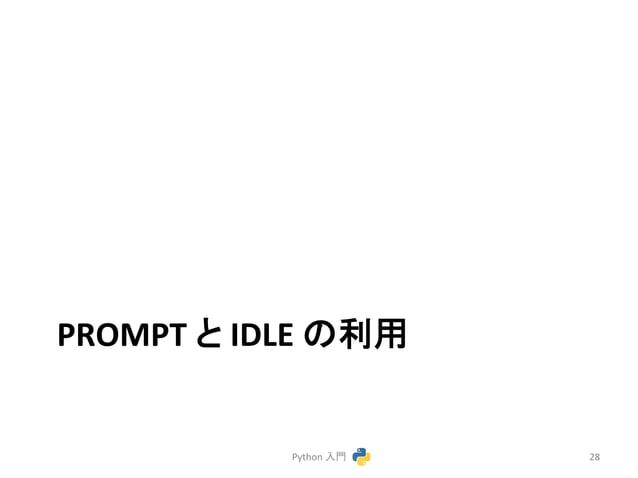PROMPT  䛸  IDLE  䛾⏝  Python  ධ㛛  28