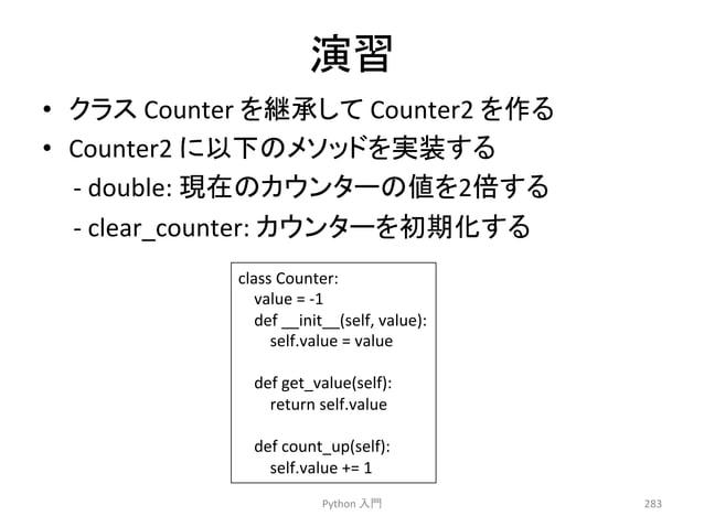 ₇⩦  • 䜽䝷䝇  Counter  䜢⥅ᢎ䛧䛶  Counter2  䜢స䜛  • Counter2  䛻௨ୗ䛾䝯䝋䝑䝗䜢ᐇ䛩䜛  -‐  double:  ⌧ᅾ䛾䜹䜴䞁䝍䞊䛾್䜢2ಸ䛩䜛  -‐  clear_counter:  䜹...