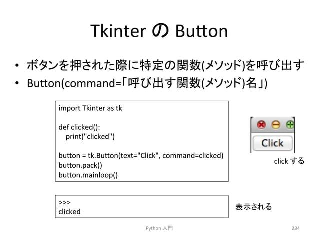 Tkinter  䛾  Bu7on  • 䝪䝍䞁䜢ᢲ䛥䜜䛯㝿䛻≉ᐃ䛾㛵ᩘ(䝯䝋䝑䝗)䜢䜃ฟ䛩  • Bu7on(command=䛂䜃ฟ䛩㛵ᩘ(䝯䝋䝑䝗)ྡ䛃)  Python  ධ㛛  284  import  Tkinter  as  t...