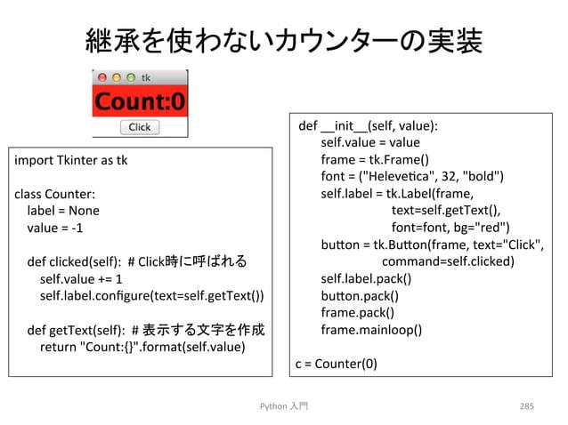 ⥅ᢎ䜢䜟䛺䛔䜹䜴䞁䝍䞊䛾ᐇ  Python  ධ㛛  285  import  Tkinter  as  tk  class  Counter:  label  =  None  value  =  -‐1  def  clicked(s...