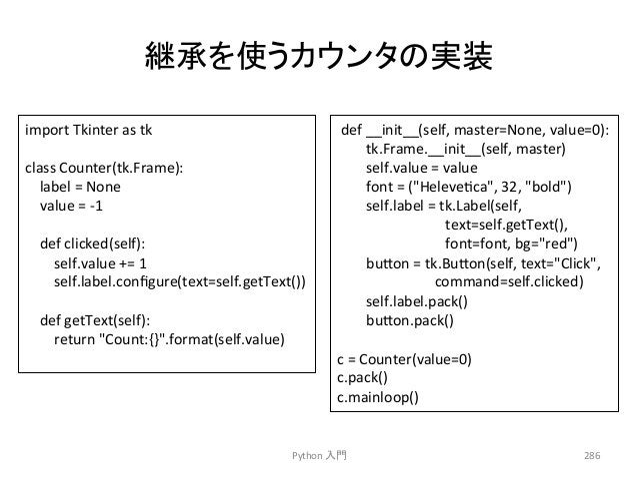 ⥅ᢎ䜢䛖䜹䜴䞁䝍䛾ᐇ  Python  ධ㛛  286  import  Tkinter  as  tk  class  Counter(tk.Frame):  label  =  None  value  =  -‐1  def  cl...